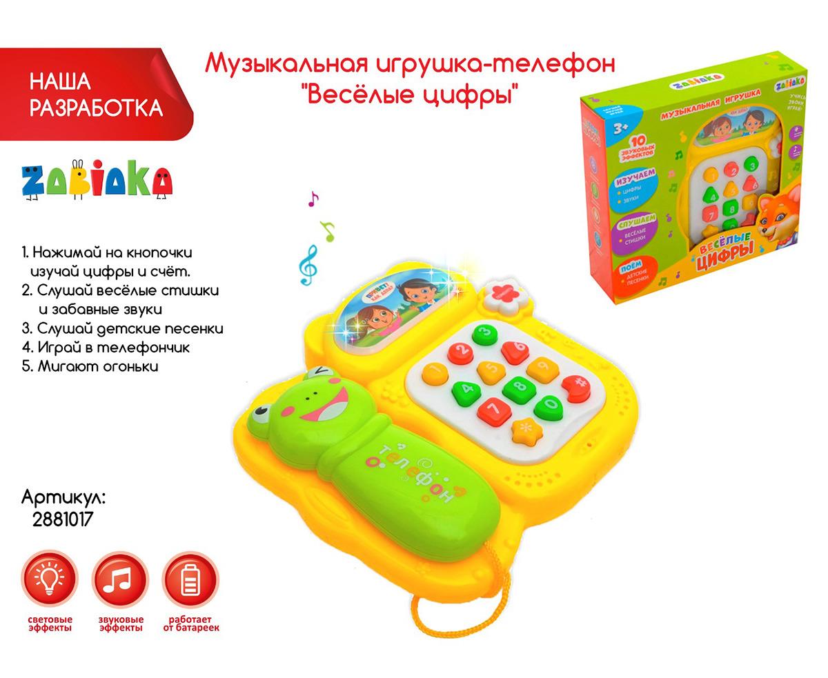 """Музыкальная игрушка Zabiaka """"Веселые друзья"""" 2881017"""