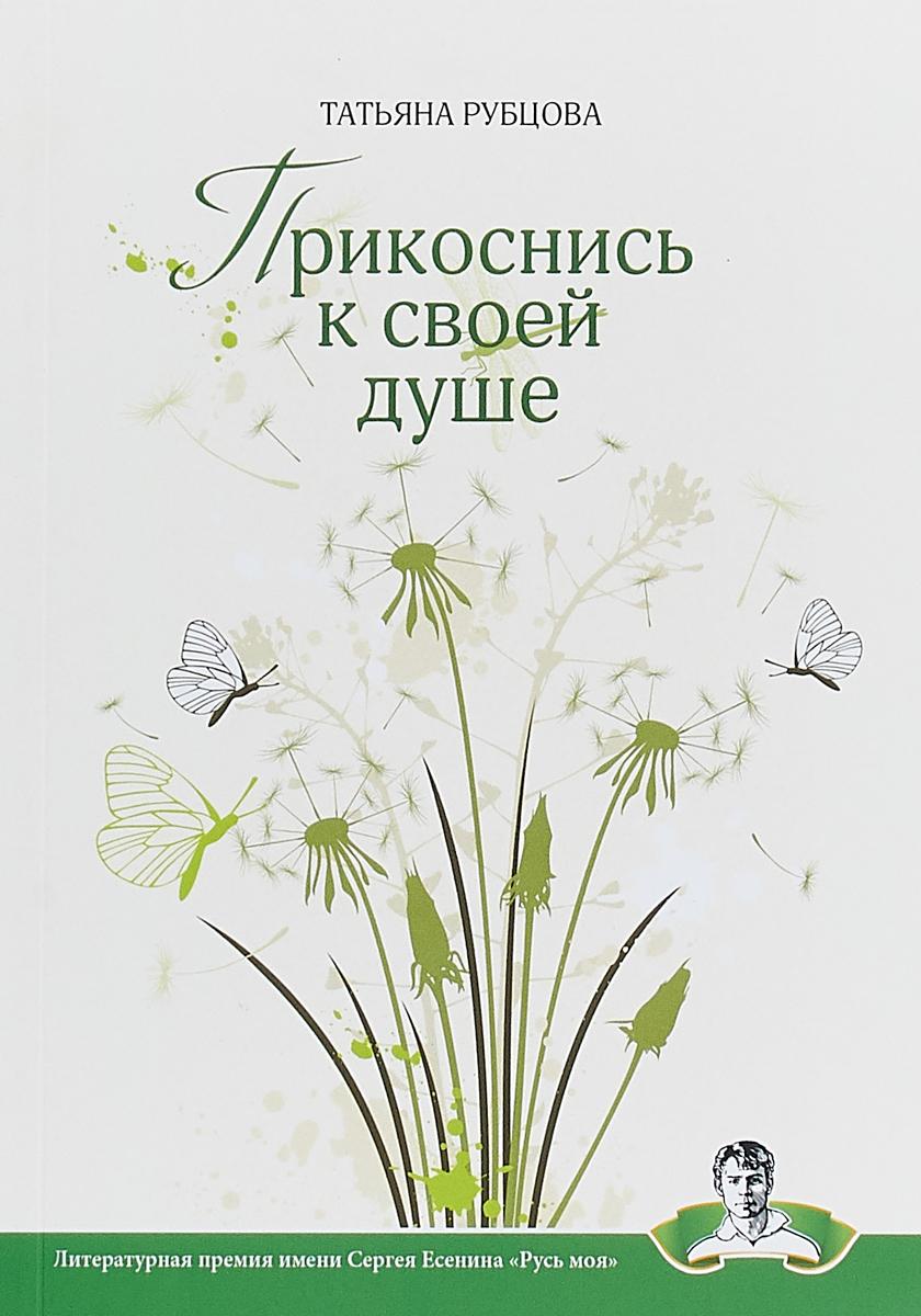 Татьяна Рубцова Прикоснись к своей душе