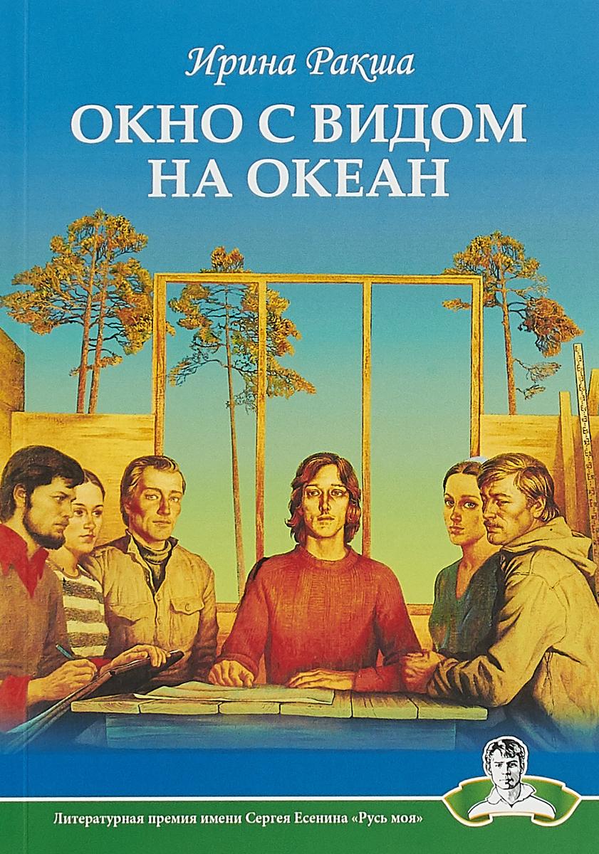 Ирина Ракша Окно с видом на океан