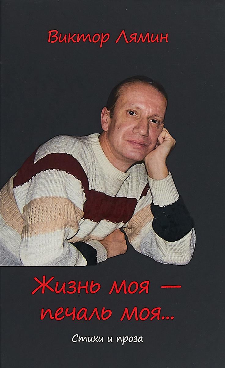 В.Н. Лямин Жизнь моя - печаль моя: стихи и прозы
