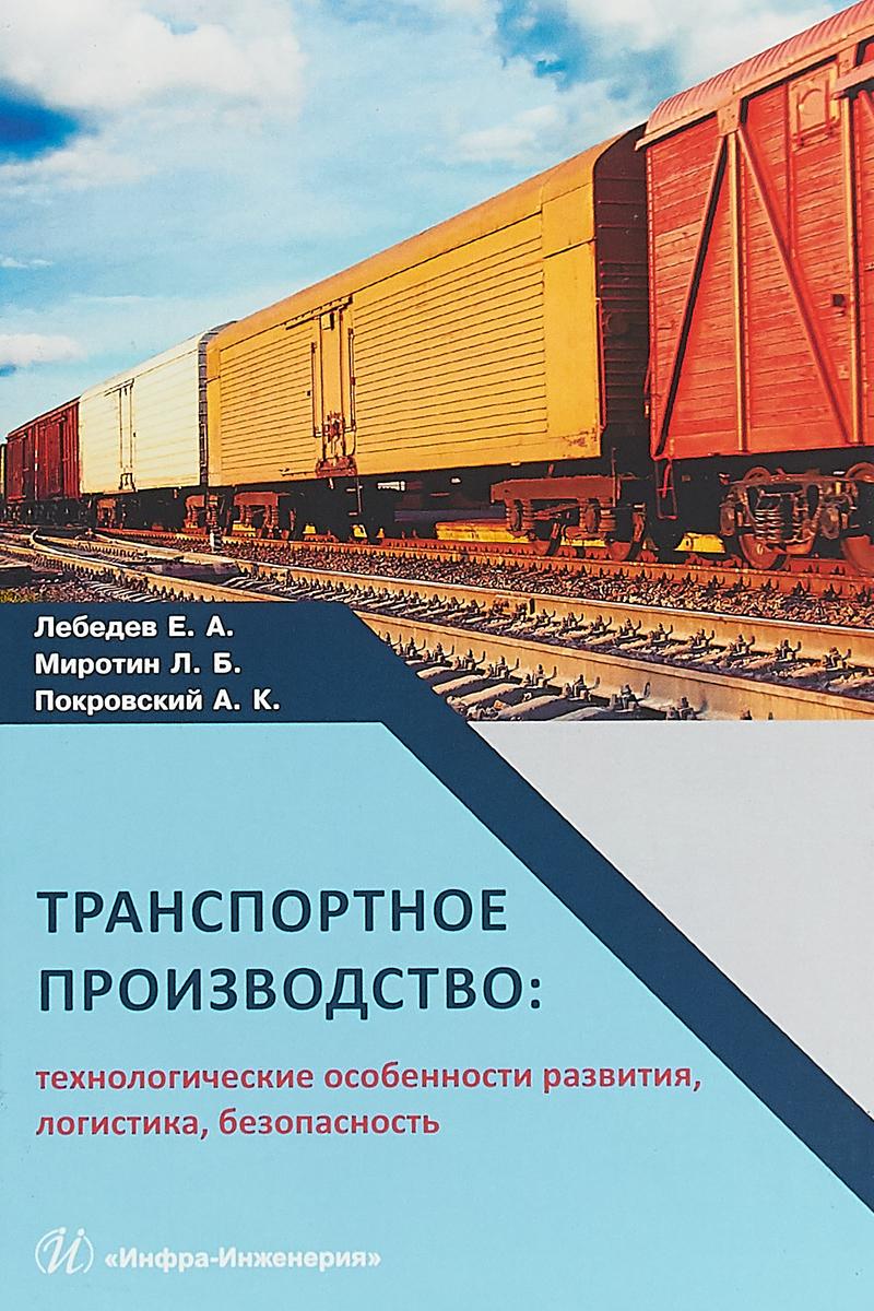 Лебедев Е. А., Миротин Транспортное производство. Технологические особенности развития, логистика, безопасность, Монография цена