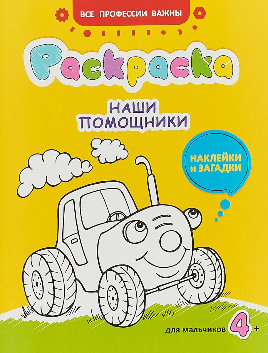 Наталья Иванова Наши помощники. Раскраска для мальчиков, наклейки и загадки