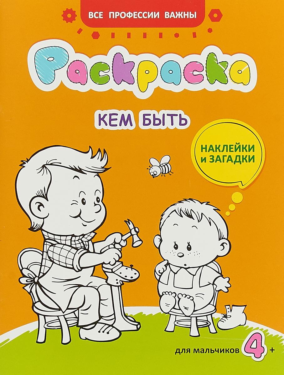 Наталья Иванова Кем быть. Раскраска для мальчиков. Загадки и наклейки