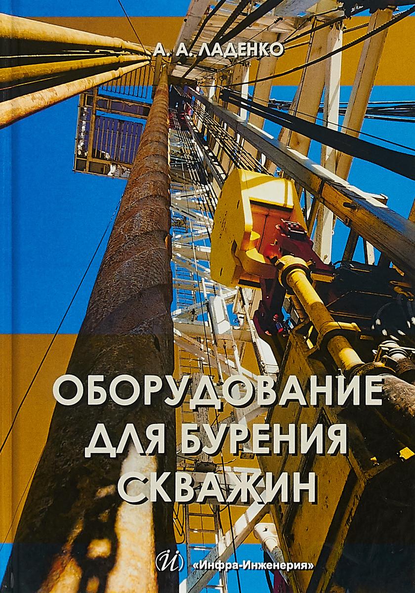 А. А. Ладенко Оборудование для бурения скважин. Учебное пособие