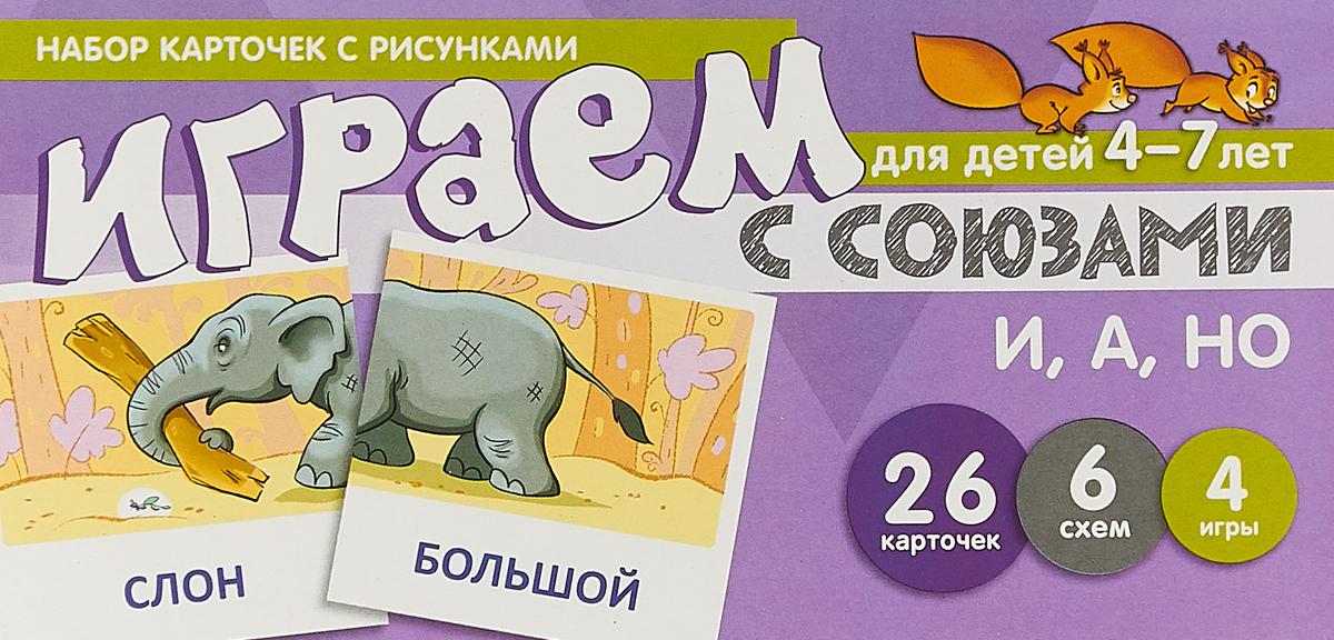 Снежана Танцюра Играем с союзами И, А, НО. 4-7 лет (набор из 26 карточек) ермилова а 100 игр на развитие речи