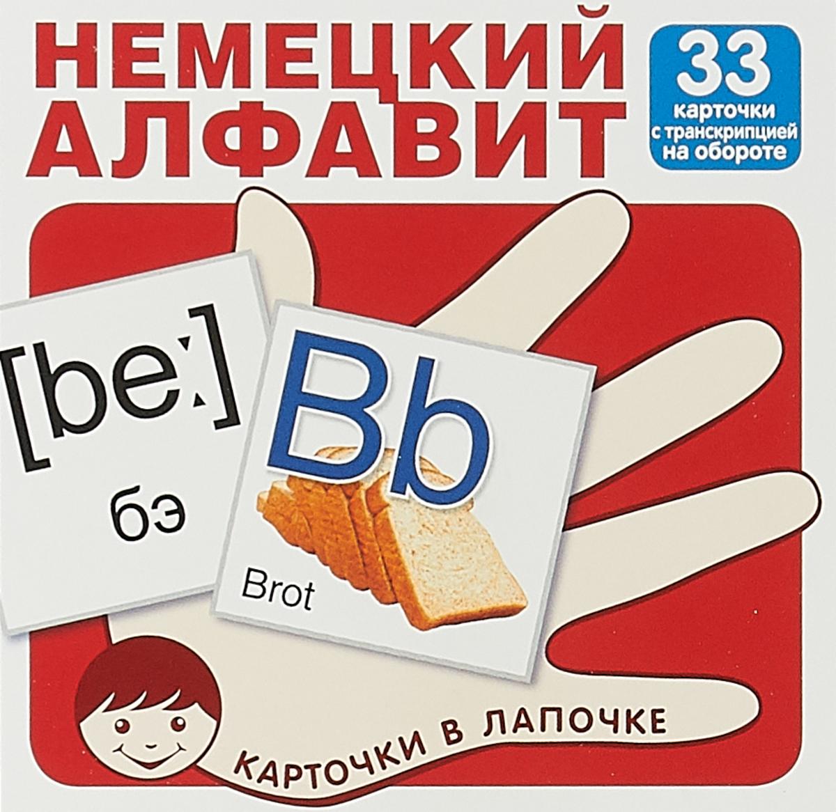Немецкий алфавит (набор из 33 карточек) алфавит набор из 32 карточек