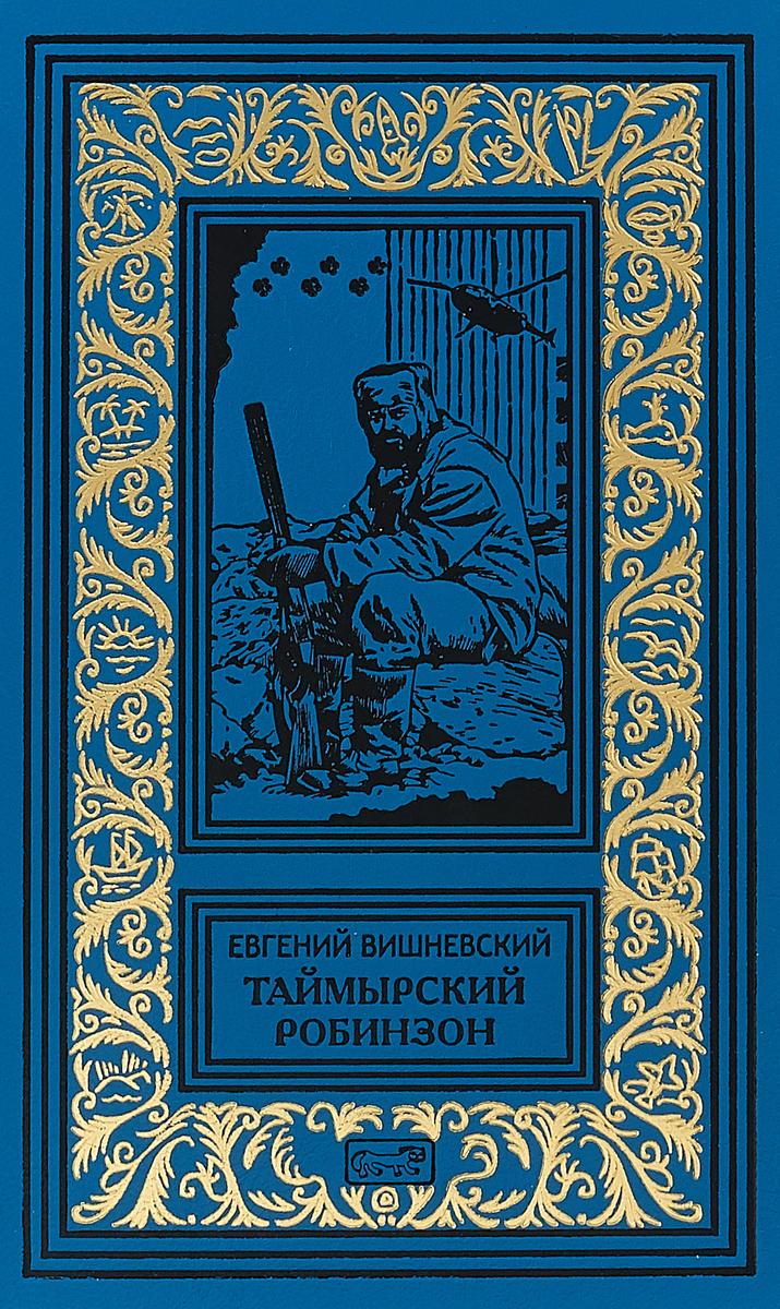 Евгений Вишневский Таймырский Робинзон