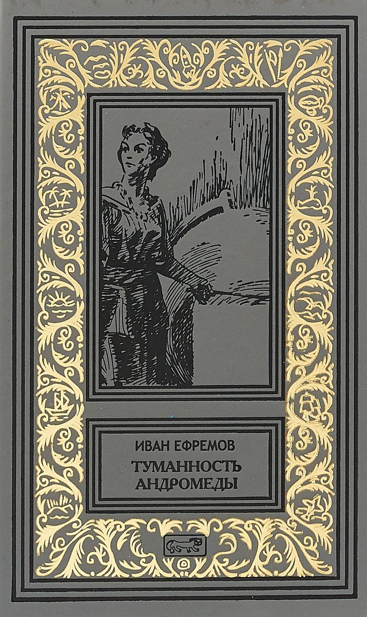 Туманность Андромеды | Ефремов Иван Антонович