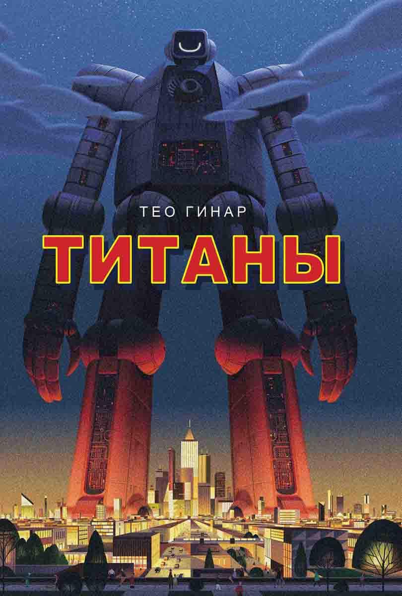 Титаны, Тео Гинар