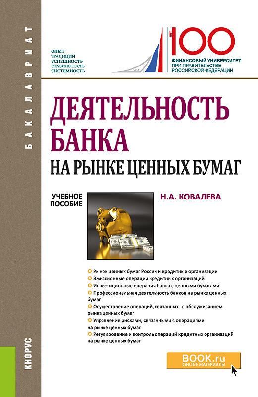 Н. А. Ковалева Деятельность банка на рынке ценных бумаг. Учебное пособие