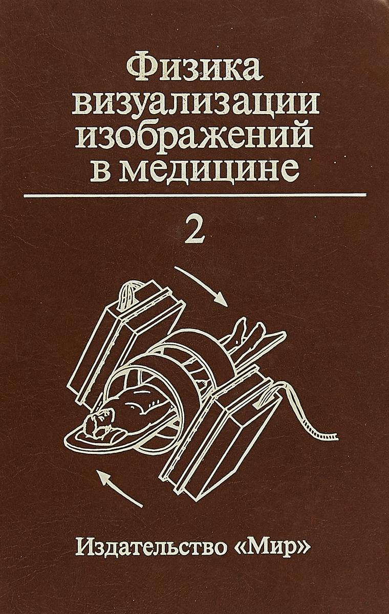Физика визуализации изображений в медицине. В 2 томах (комплект из 2 книг). Том 2