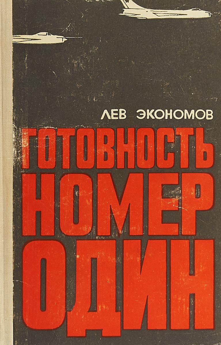 купить Лев Экономов Готовность номер один по цене 140 рублей