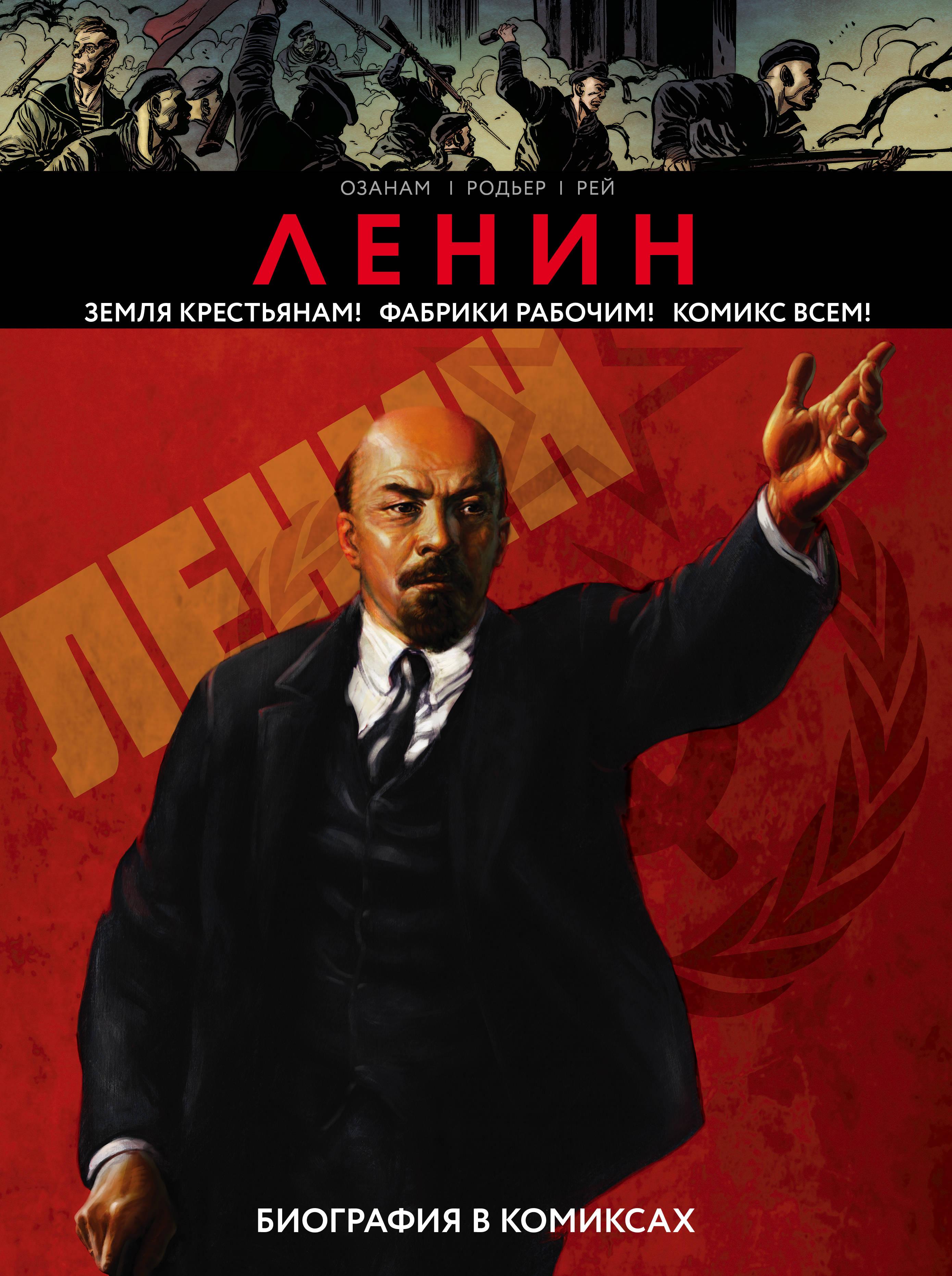 Энтони Озанам Ленин. Биография в комиксах