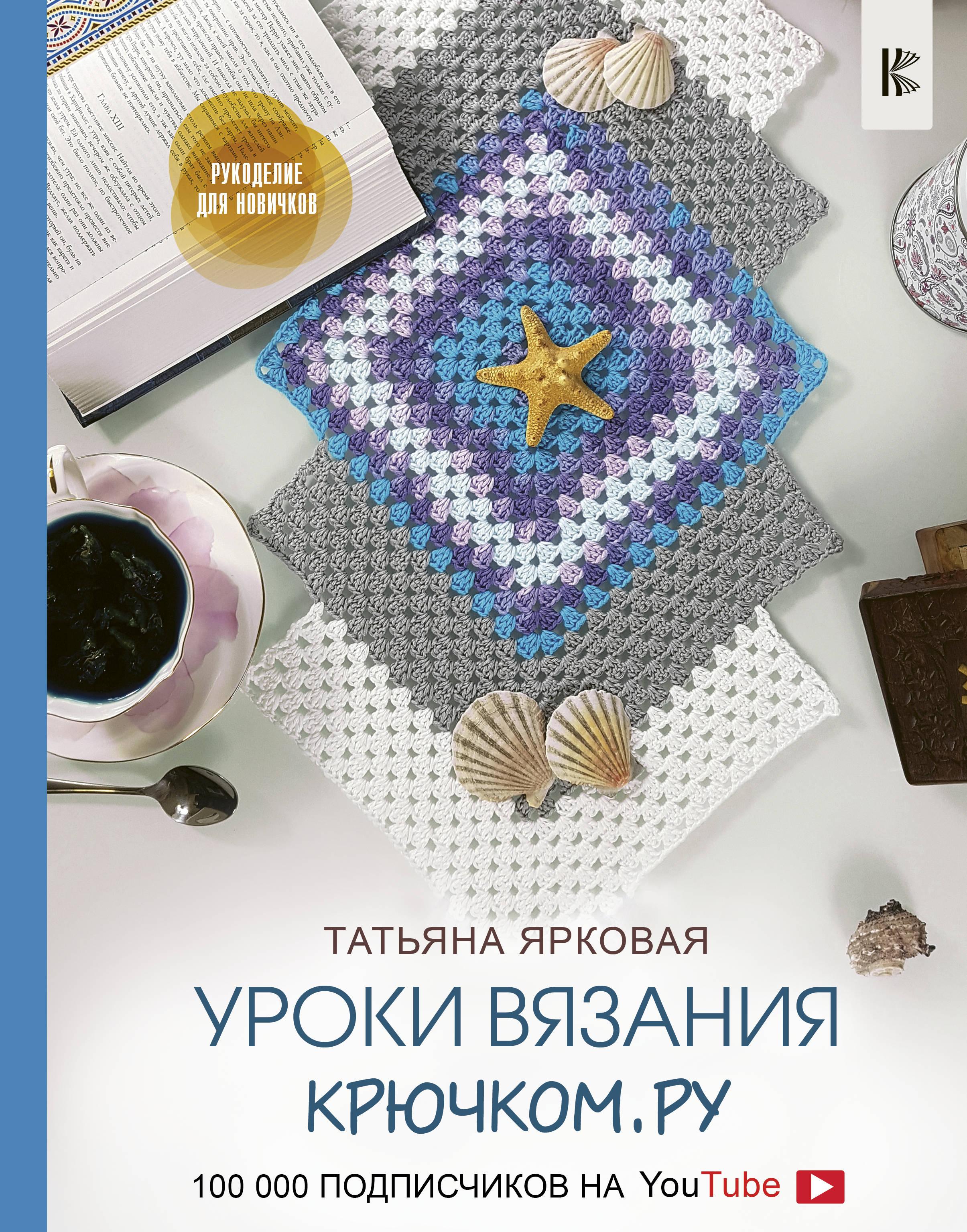 Татьяна Ярковая Уроки вязания Крючком.ру