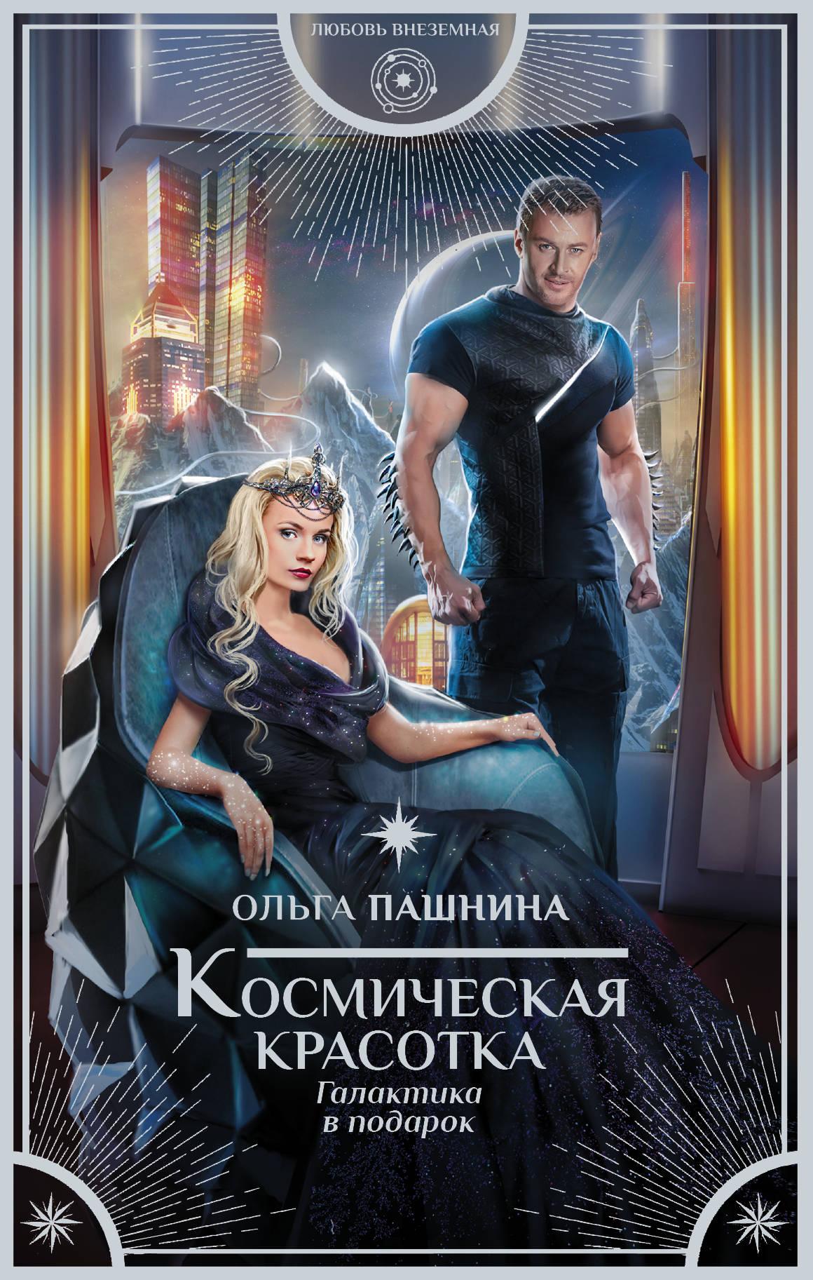 Ольга Пашнин Космическая красотка. Галактика в подарок