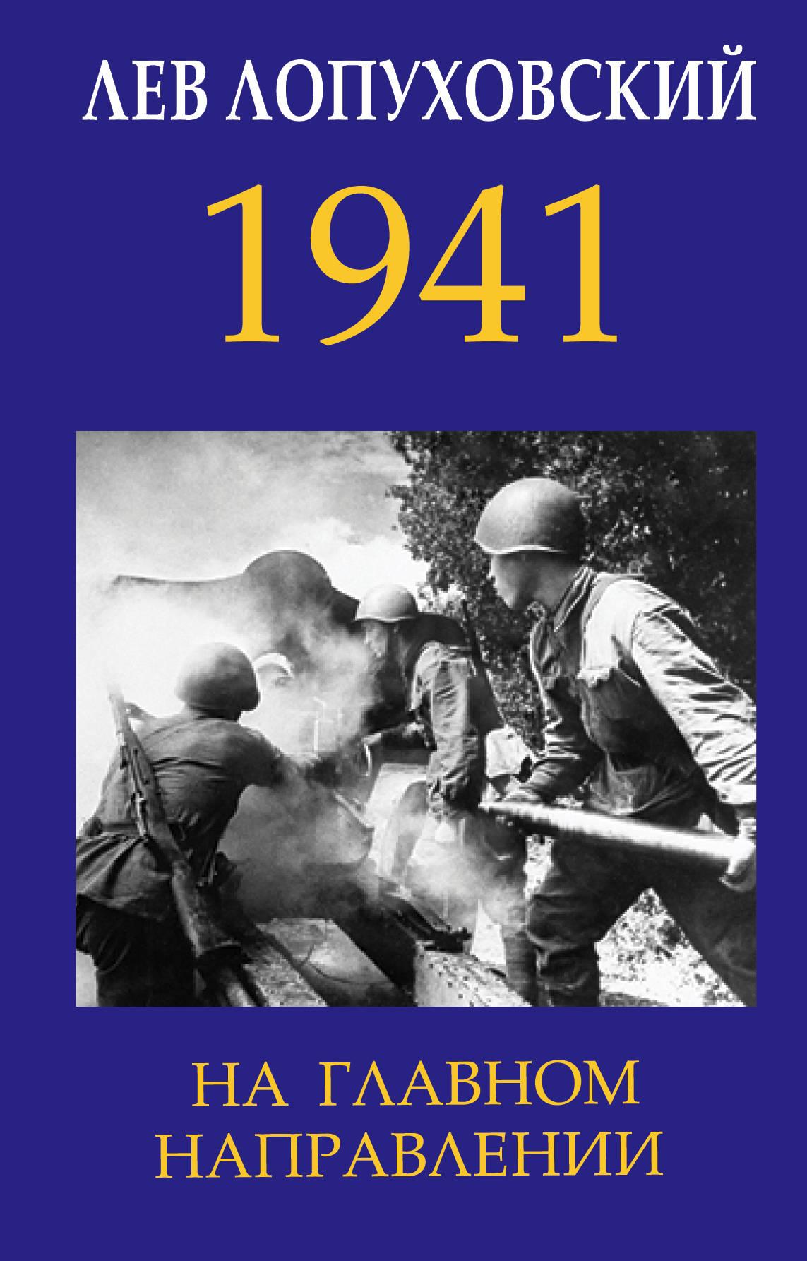 Лев Лопуховский 1941. На главном направлении