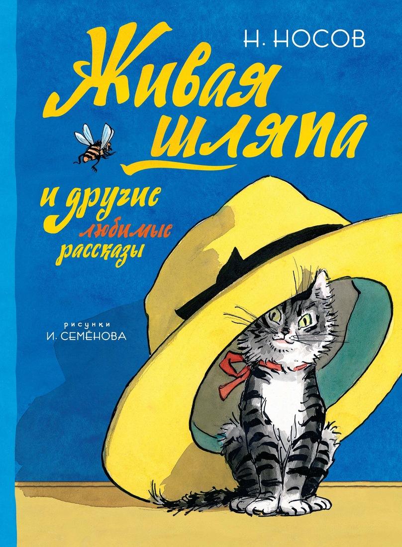 цены на Носов Николай Живая шляпа и другие любимые рассказы  в интернет-магазинах