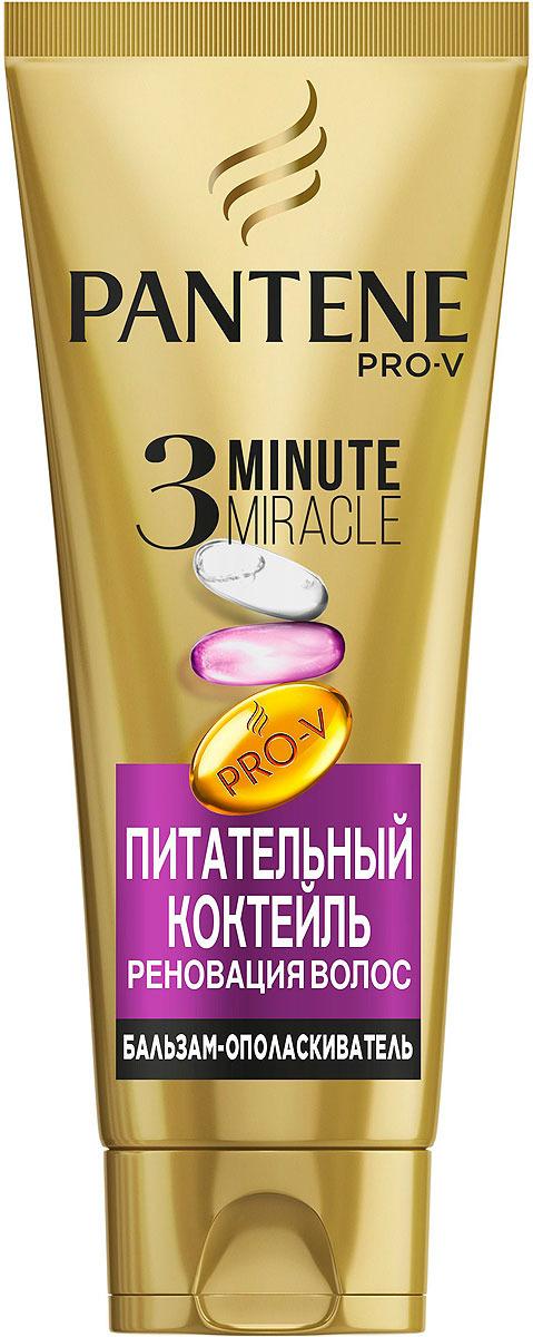 Бальзам-ополаскиватель Pantene 3 Minute Miracle. Питательный коктейль, 200 мл цена