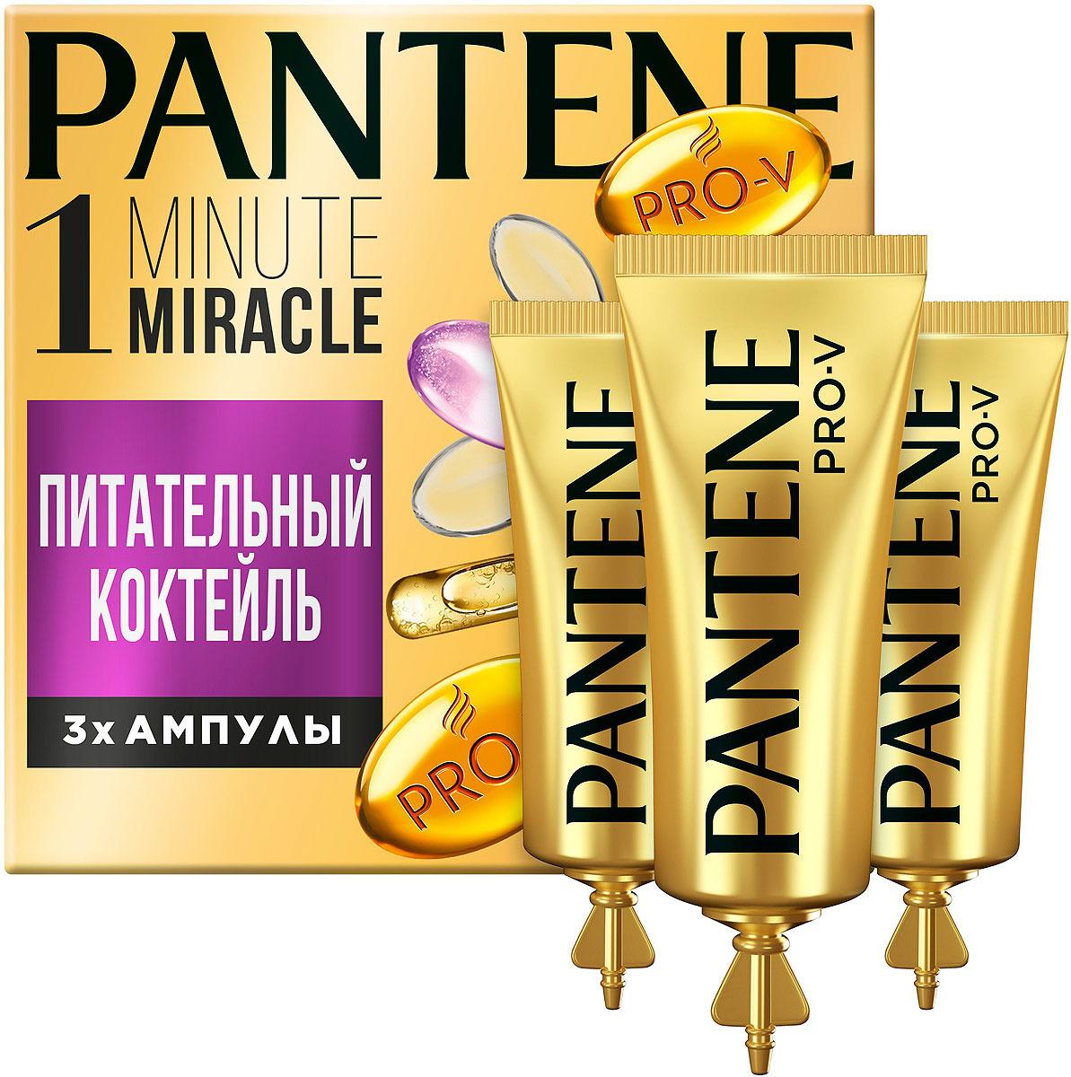 Средство ухода за волосами Pantene 1 Minute Miracle. Питательный коктейль, 3 х 15 мл81679027Коллекция «Питательный Коктейль» содержит питательные вещества, которые делают ослабленные, тонкие волосы более сильными* и пышными**. Откройте для себя питательное действие интенсивной, самой концентрированной формулы Pro-V Питательный Коктейль. Укрепляющая*** ампула Питательный Коктейль 1 Minute Miracle глубоко насыщает волосы формулой Pro-V, антиоксидантами и липидами, придавая ослабленным и поврежденным волосам силу* от Pantene. Комплекс Pro-V помогает восстановить* силу волос и мгновенно устранить признаки повреждений. Антиоксиданты помогают предотвратить ломкость. Липиды восстанавливают волосы, поддерживая целостность их структуры. (*устойчивость к повреждениям во время укладки **по сравнению с немытыми волосами ***Сопротивляемость повреждению во время укладки по сравнению с волосами, вымытыми шампунем без бальзама-ополаскивателя) Для тонких, ослабленных волос. Способ применения: 1. После мытья волос шампунем Pantene выдавите содержимое ампулы Pantene Pro-V на ладонь. 2. Нанесите на влажные волосы, двигаясь от кончиков вверх. 3. Оставьте средство на 1 минуту для воздействия, затем смойте. Для наилучших результатов используйте 1–2 раза в неделю. Предосторожности: Избегайте контакта с глазами. При попадании в глаза тщательно промойте их водой. Рекомендуем!
