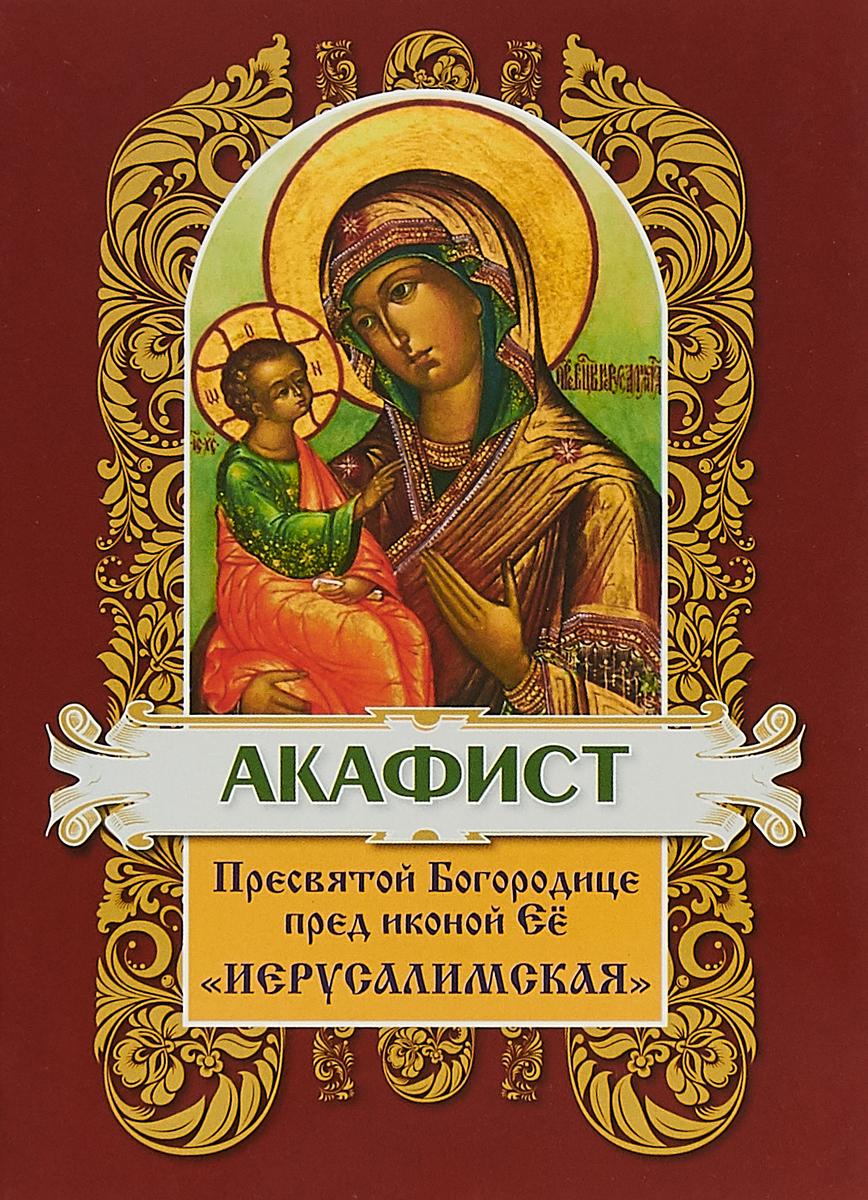Акафист Пресвятой Богородице пред иконой Ее. Иерусалимская молотников м ред акафист пресвятой богородице пред иконами всех скорбящих радость и взыскание погибших