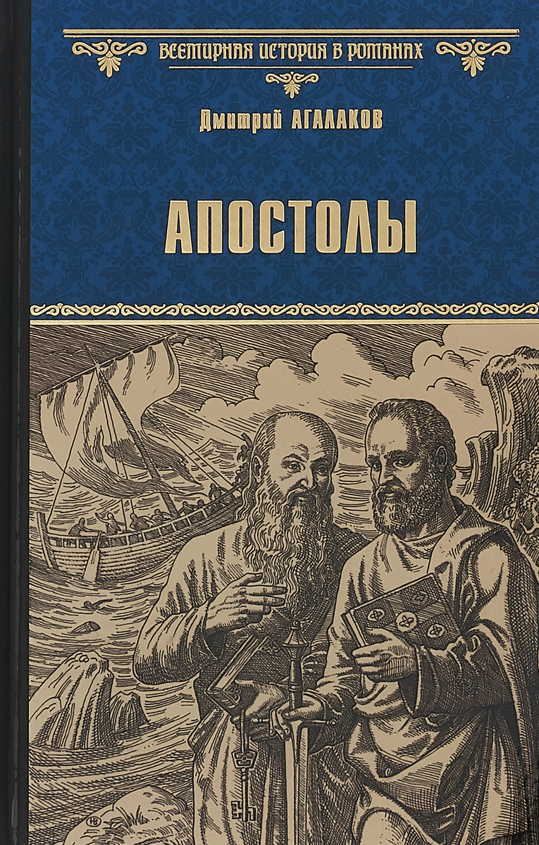 Дмитрий Агалаков Апостолы сушкевич елена апостол для рафаэля