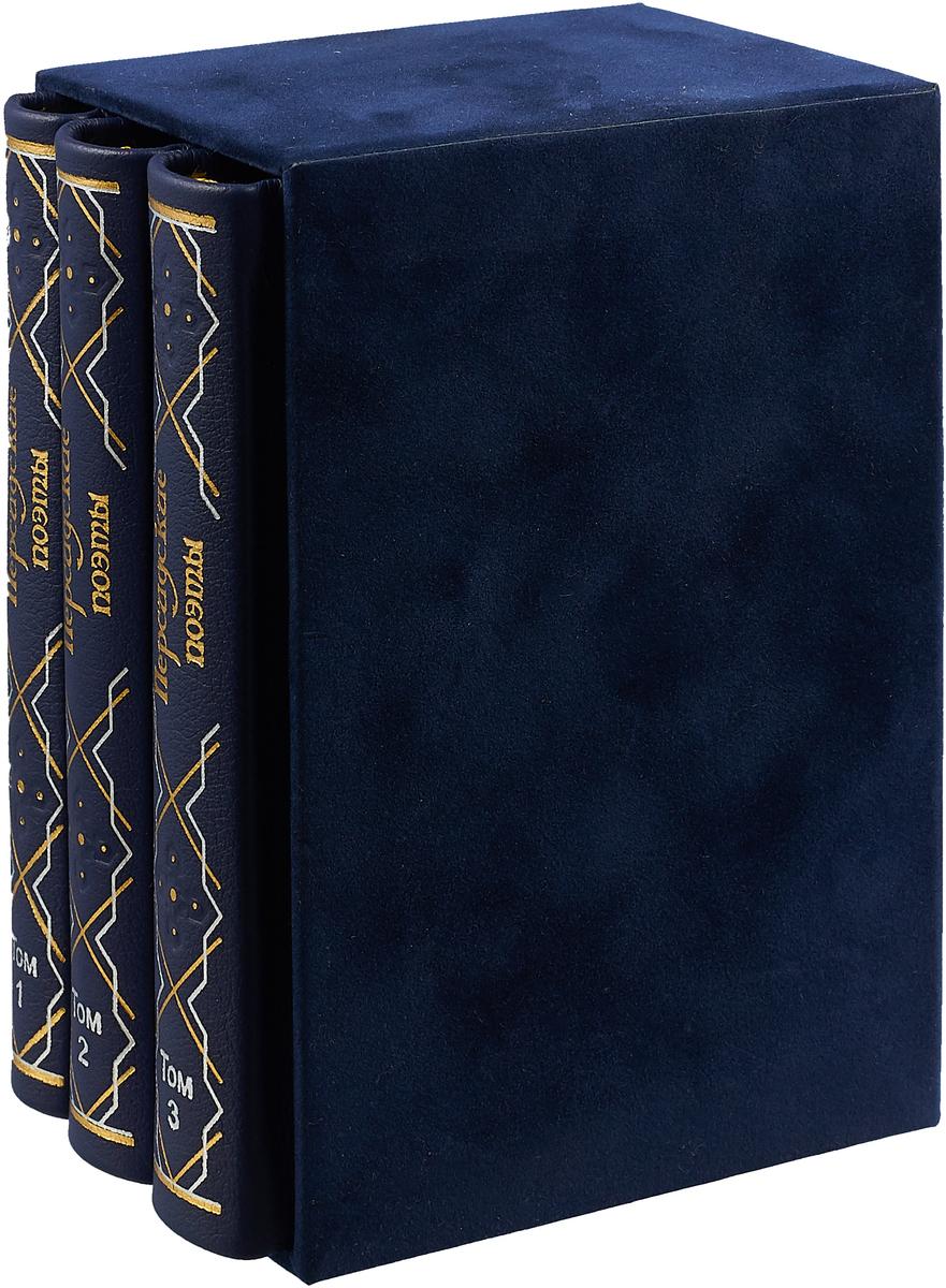 Персидские поэты X-XV веков. В 3 томах (экслюзивное подарочное издание)