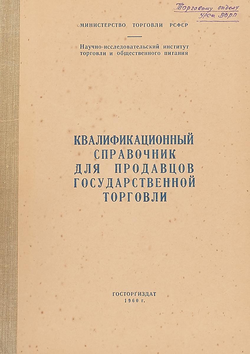Квалификационный справочник для продавцов государственной торговли