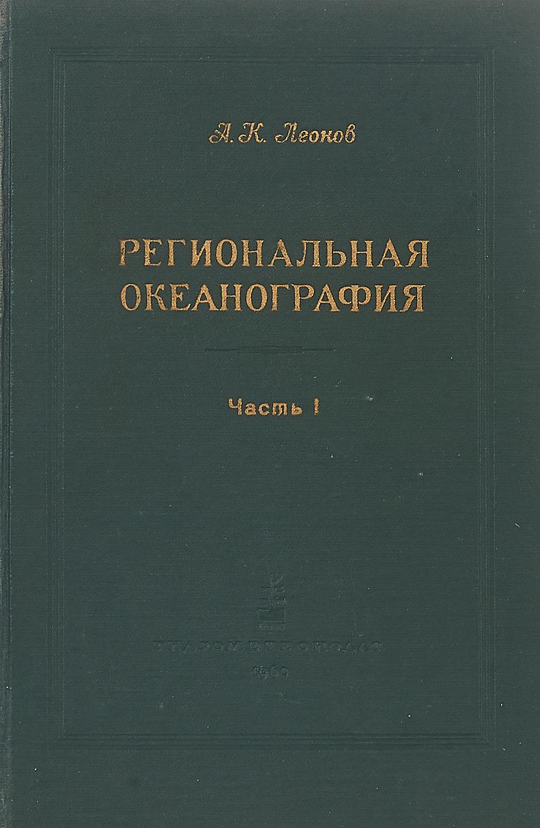 А.К. Леонов Региональная океанография. Часть 1