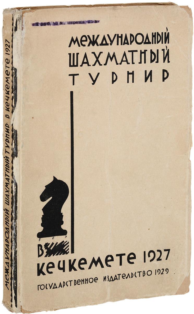 Международный шахматный турнир в Кечкемете. 1927. Сборник всех партий турнира