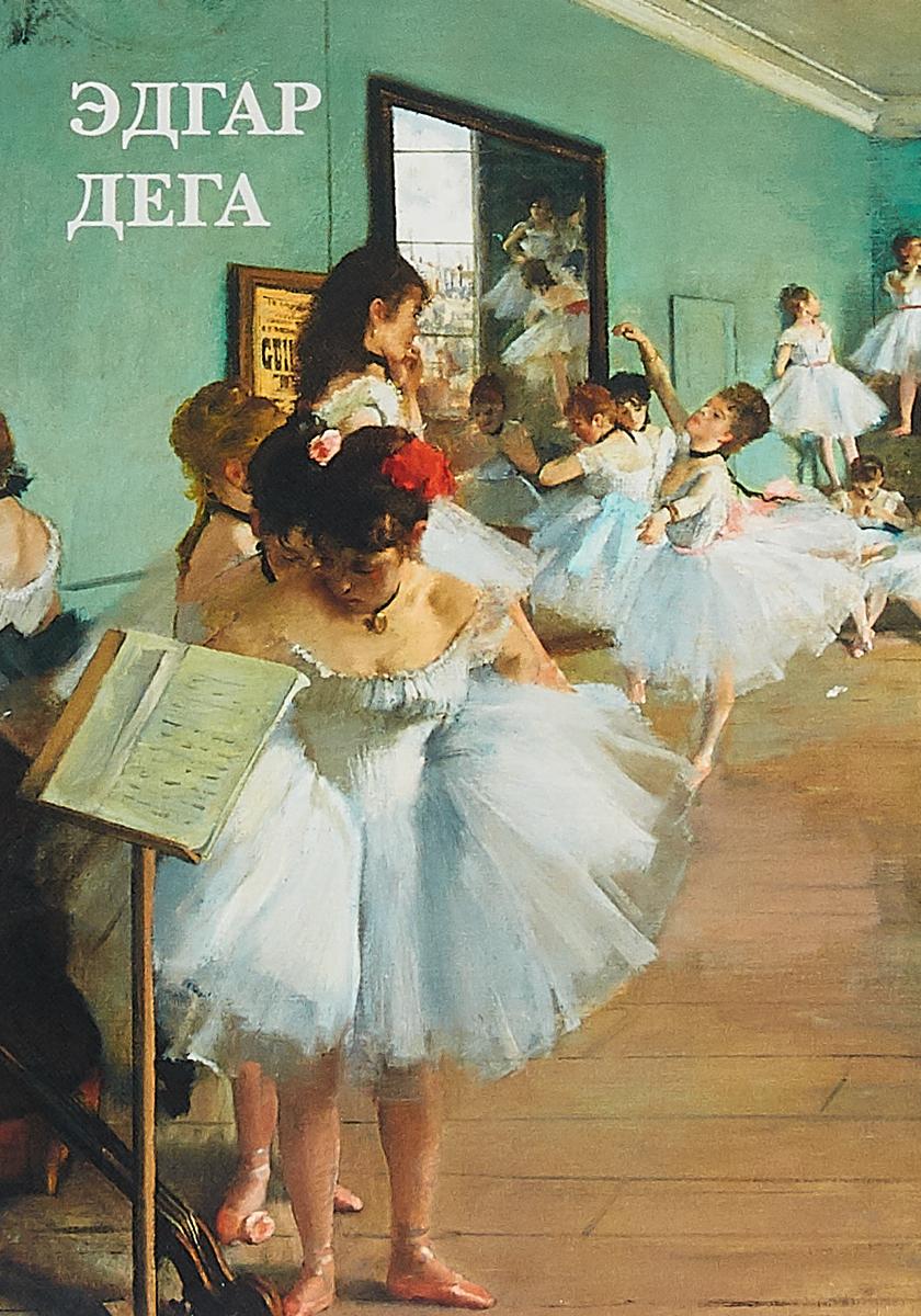 Фото - Эдгар Дега (набор из 12 открыток) пейзажная живопись xviii первой половины xix века набор из 18 открыток