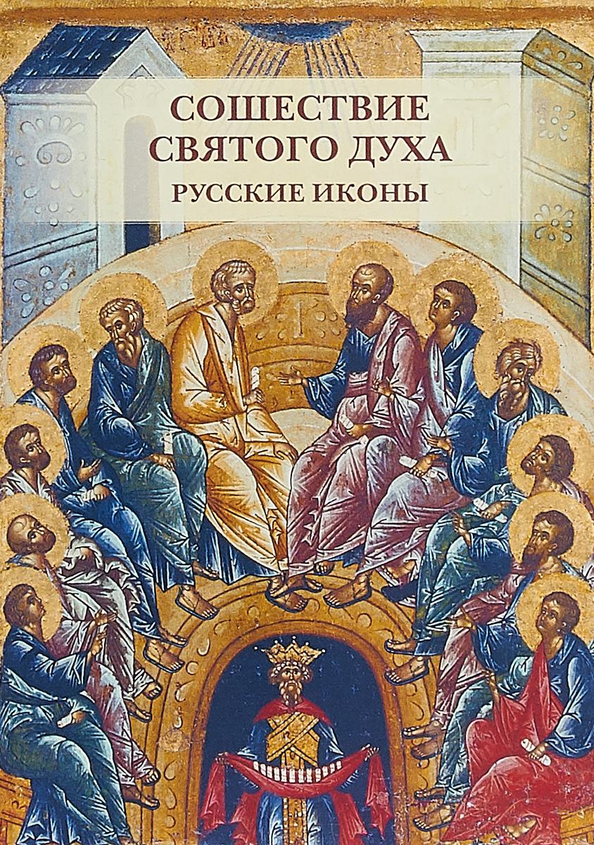 Сошествие Святого духа. Русские иконы (буклет+Открытки) икона 5 апостолов