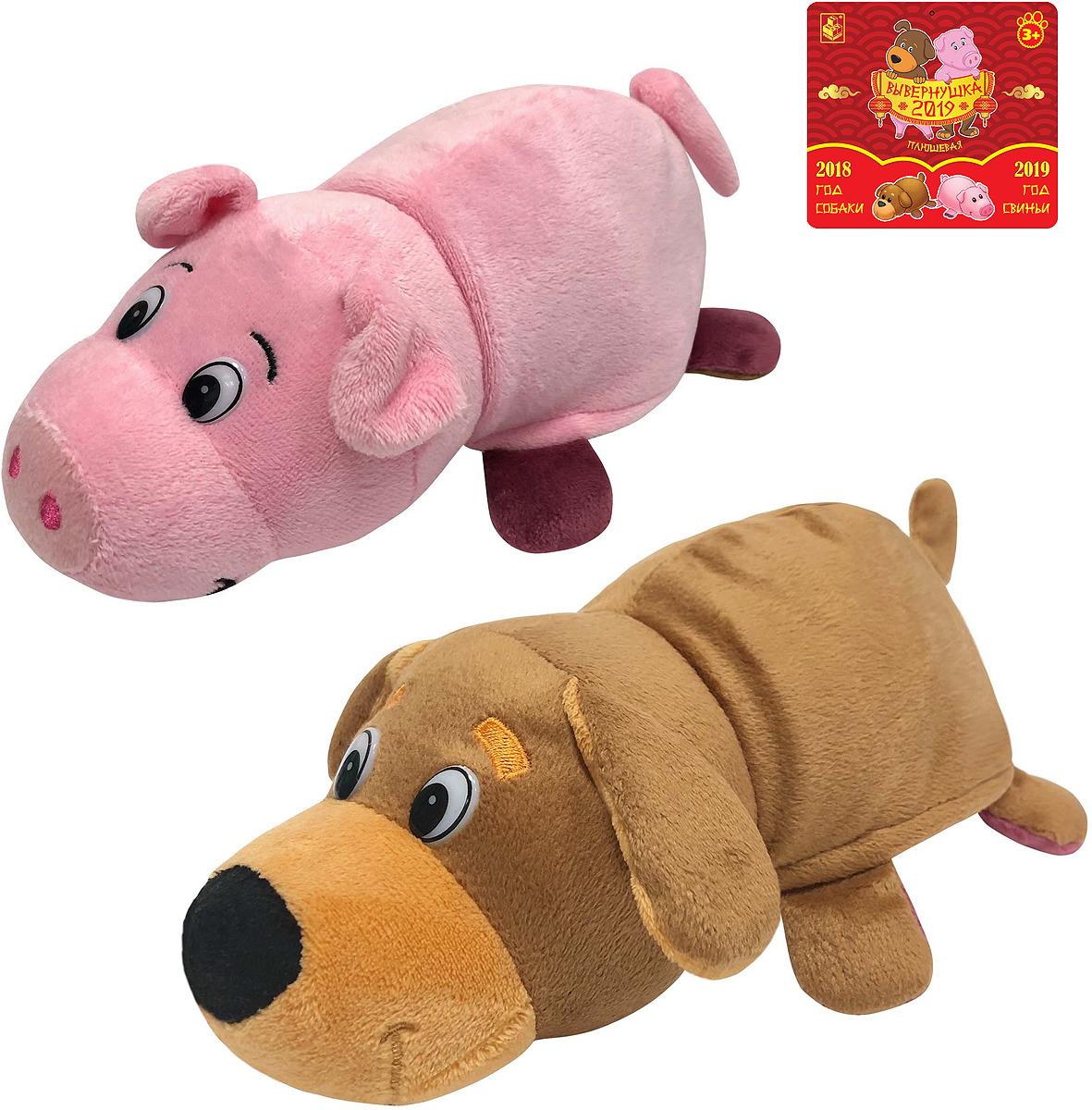 Мягкая игрушка 1TOY Вывернушка 2 в 1 Символы года Собака-Свинья, Т13797-18 мягкие игрушки 1toy мягкая игрушка 1toy вывернушка 20 см в асс