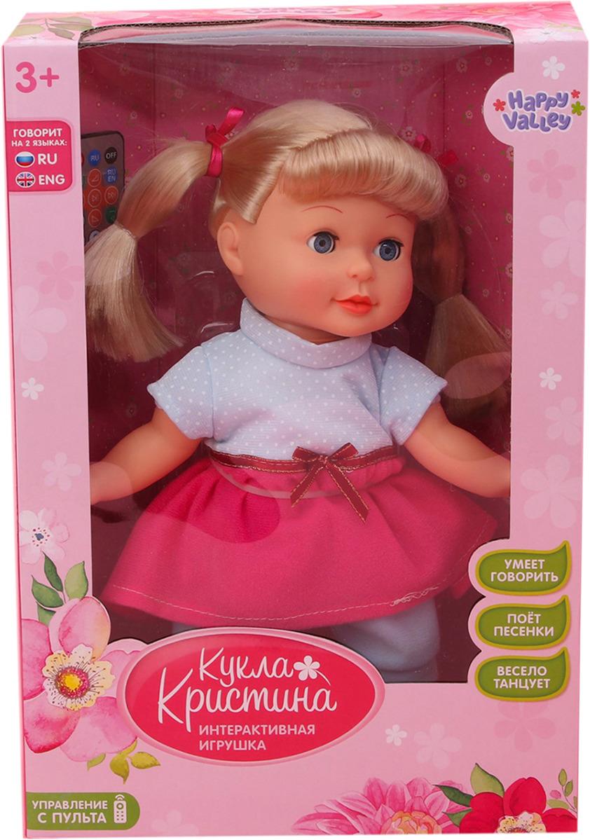 Кукла Happy Valley Подружка Кристина, озвученная, 2964756 весна кукла озвученная герда 15
