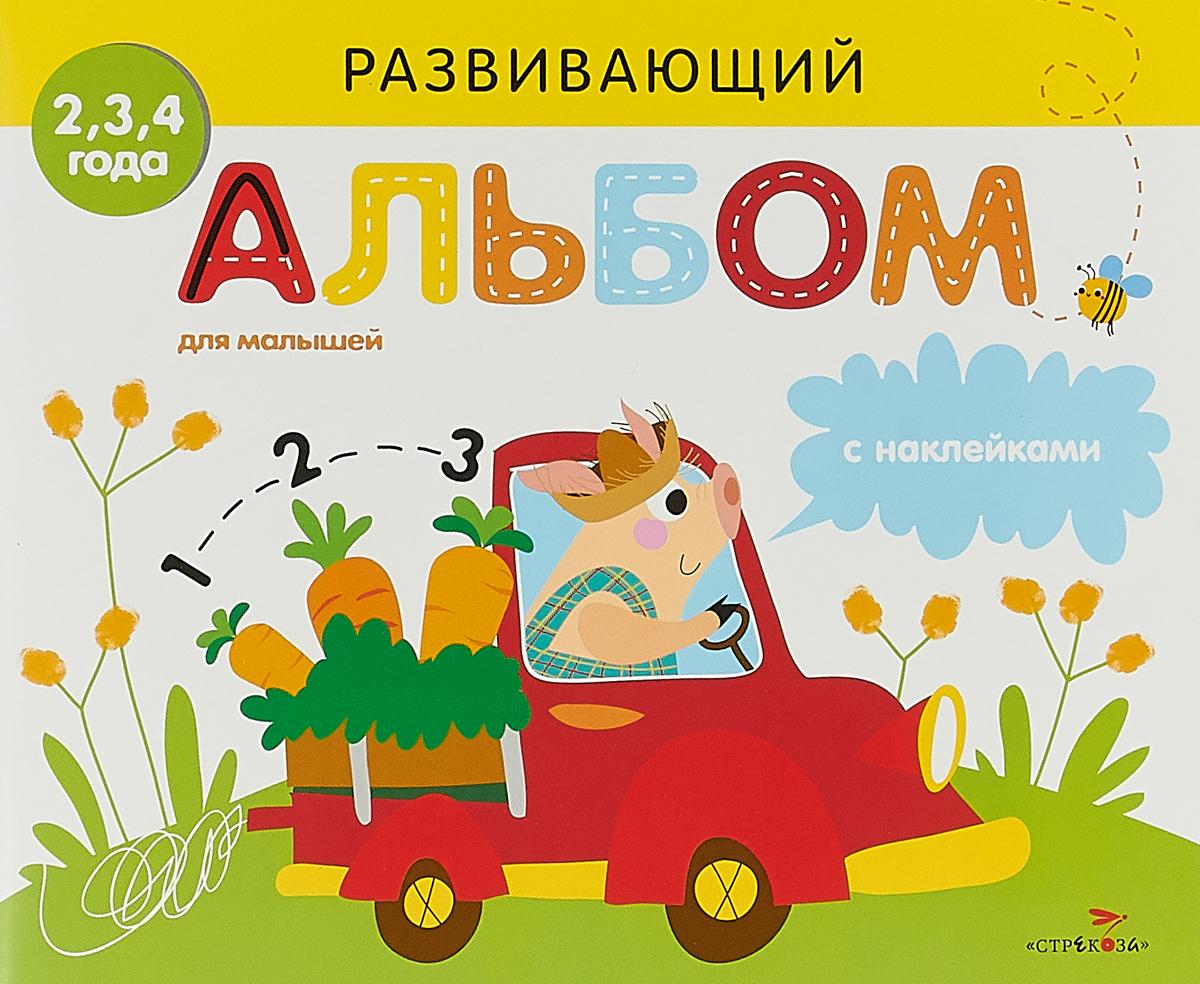 Маврина Л. Развивающий альбом для малышей. Выпуск 3