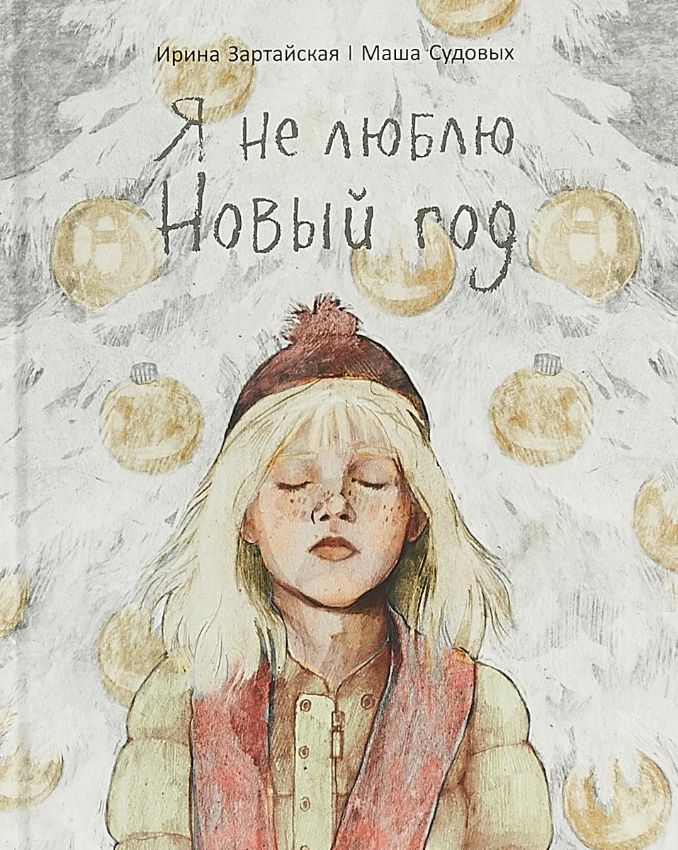 Ирина Зартайская Я не люблю Новый год