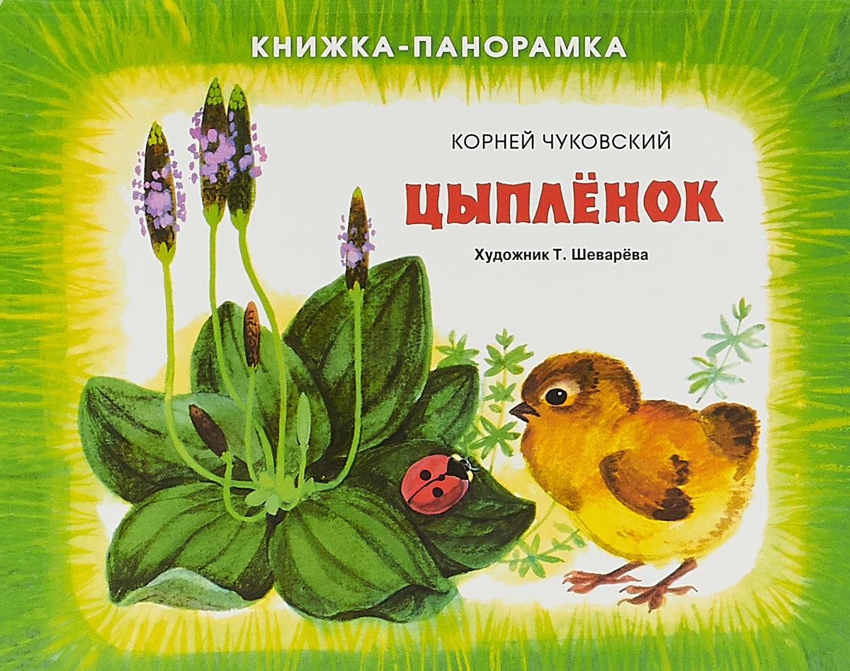 Корней Чуковский Цыплёнок. Книжка-панорамка