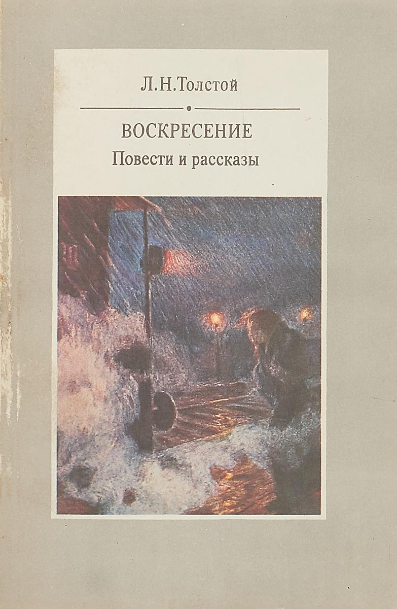 Лев Толстой Лев Толстой. Воскресение. Повести и рассказы.