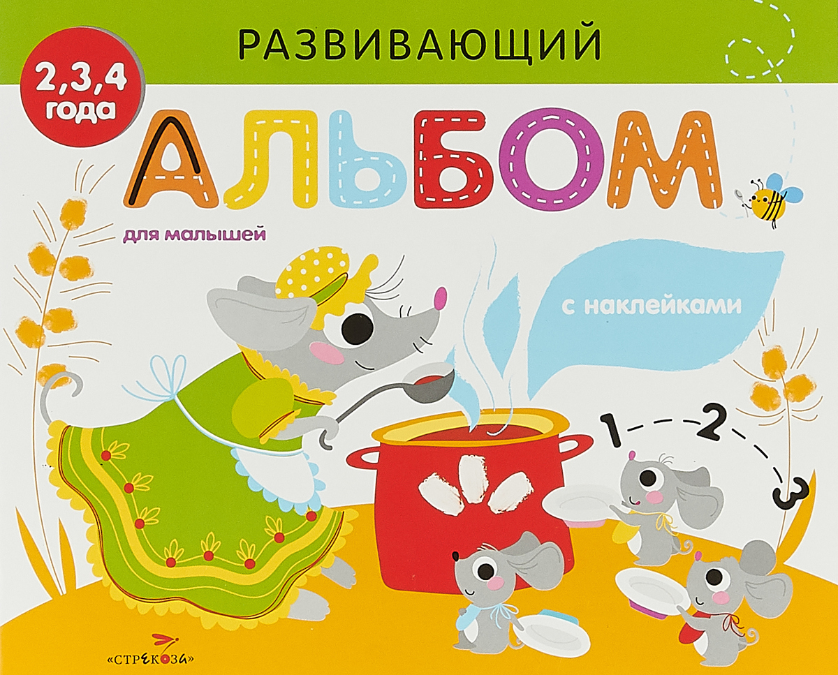Маврина Л. Развивающий альбом для малышей. Выпуск 2