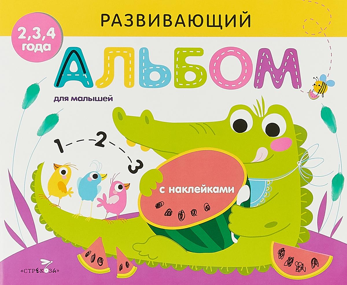 Развивающий альбом для малышей. Выпуск 1