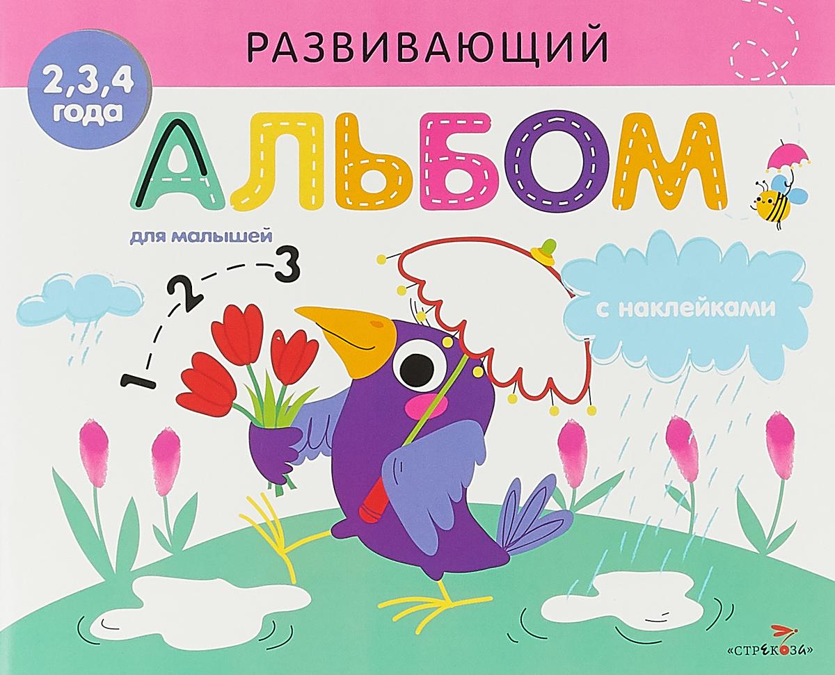Маврина Л. Развивающий альбом для малышей. Выпуск 4