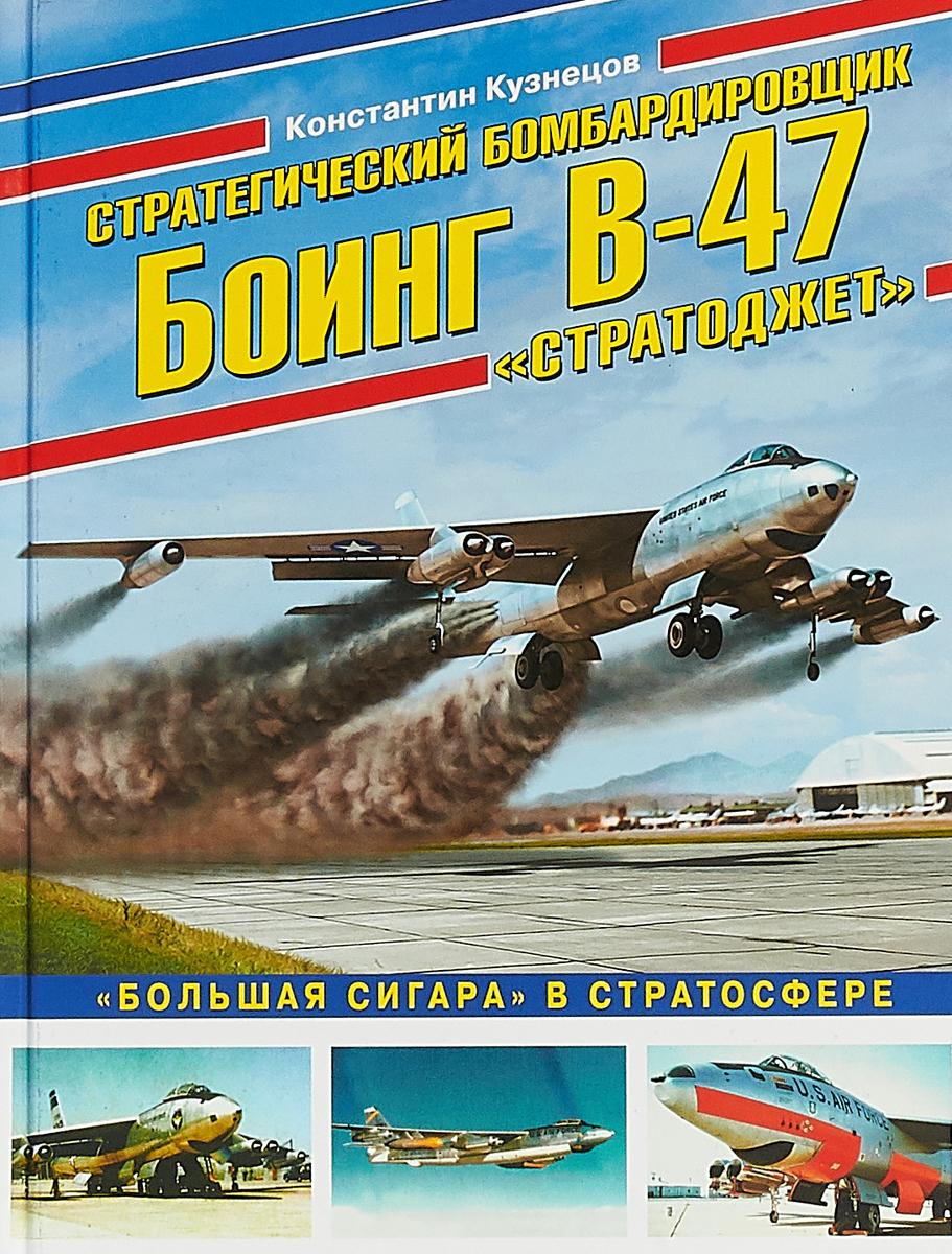 К. А. Кузнецов Стратегический бомбардировщик Боинг В-47
