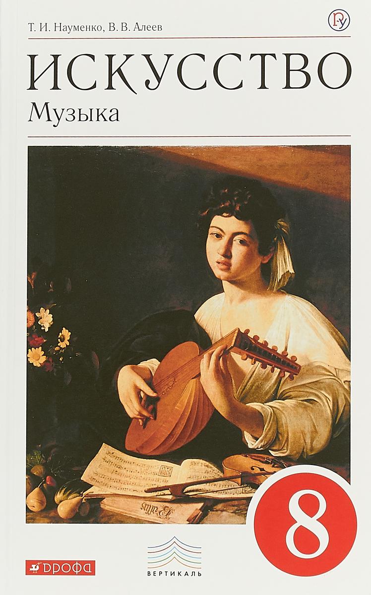 Т. Науменко Искусство. Музыка. 8 класс. Учебник (+CD)