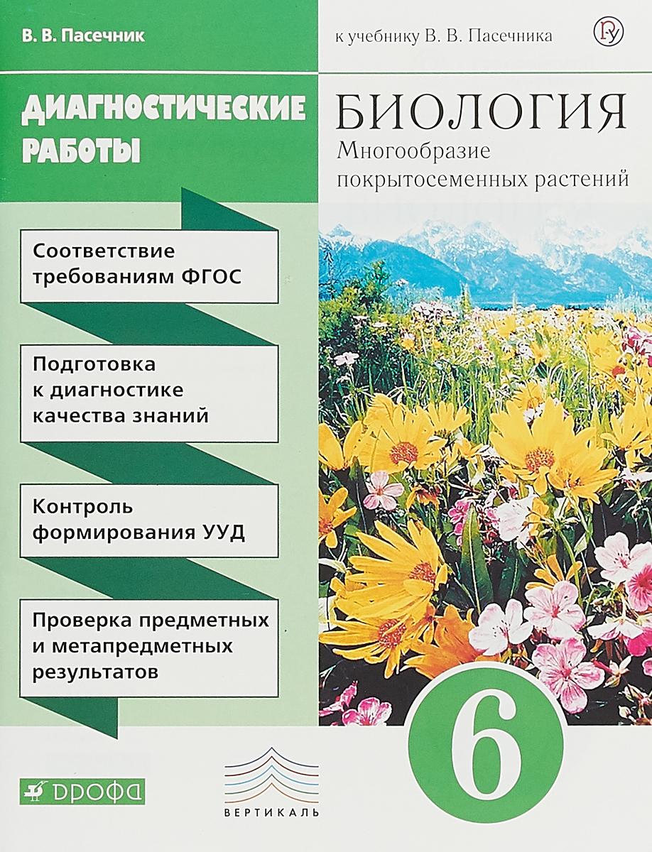 В. В. Пасечник Биология. 6 класс. Многообразие покрытосемянных растений. Диагностические работы
