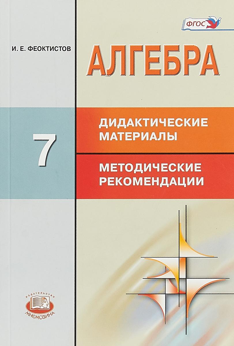 Е. И. Феоктистов. Алгебра. 7 класс. Дидактические материалы. Методические рекомендации