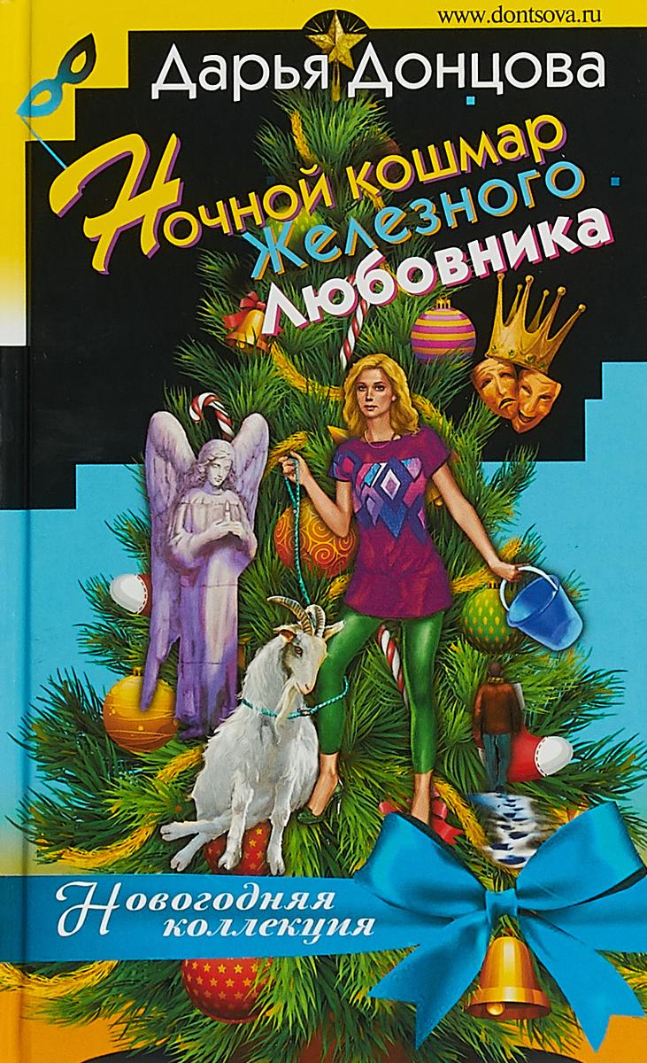 Дарья Донцова Ночной кошмар железного любовника