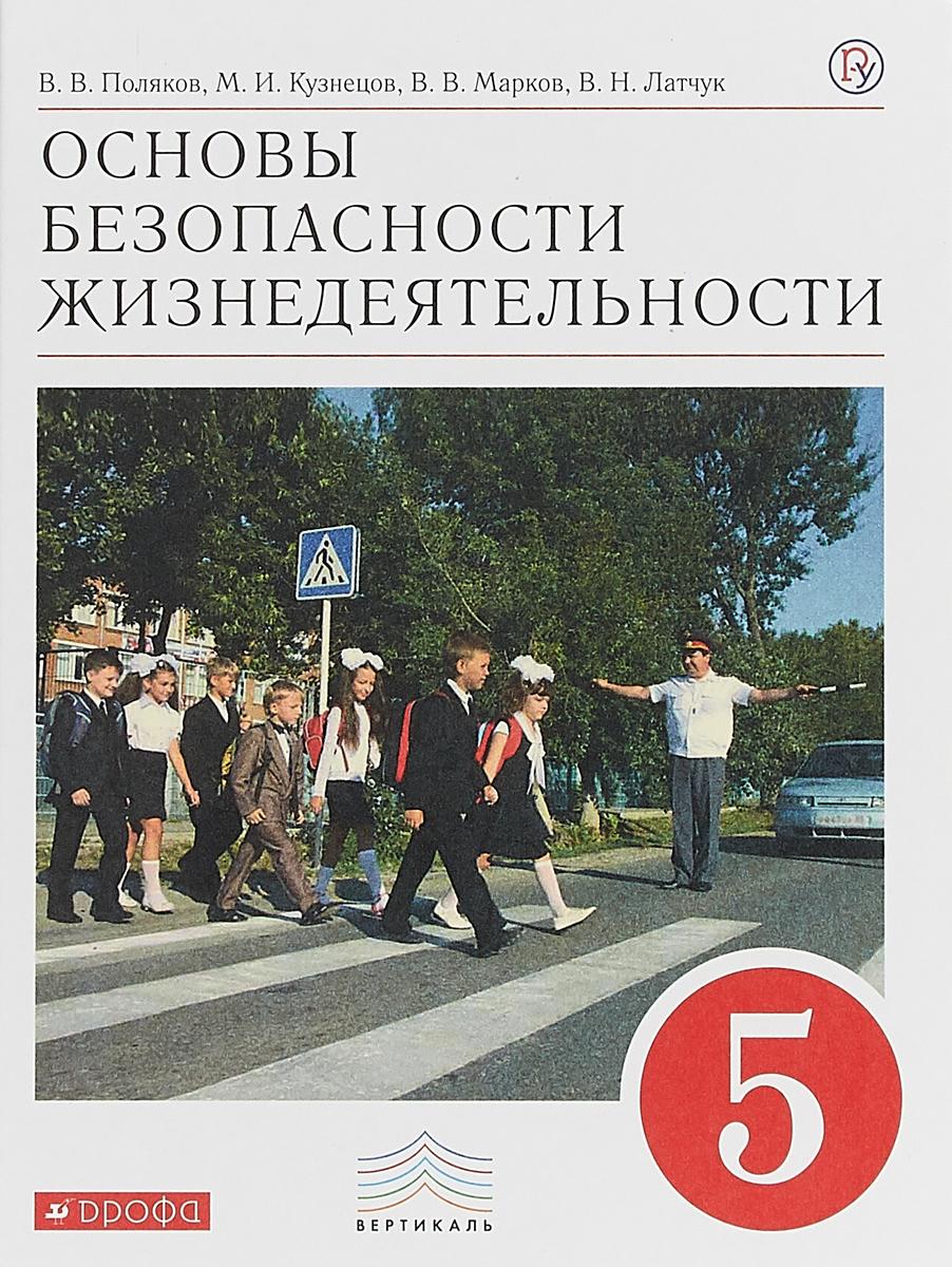 В. В. Марков,В. В. Поляков,В. Н. Латчук,М. И. Кузнецов Основы безопасности жизнедеятельности. 5 класс. Учебник