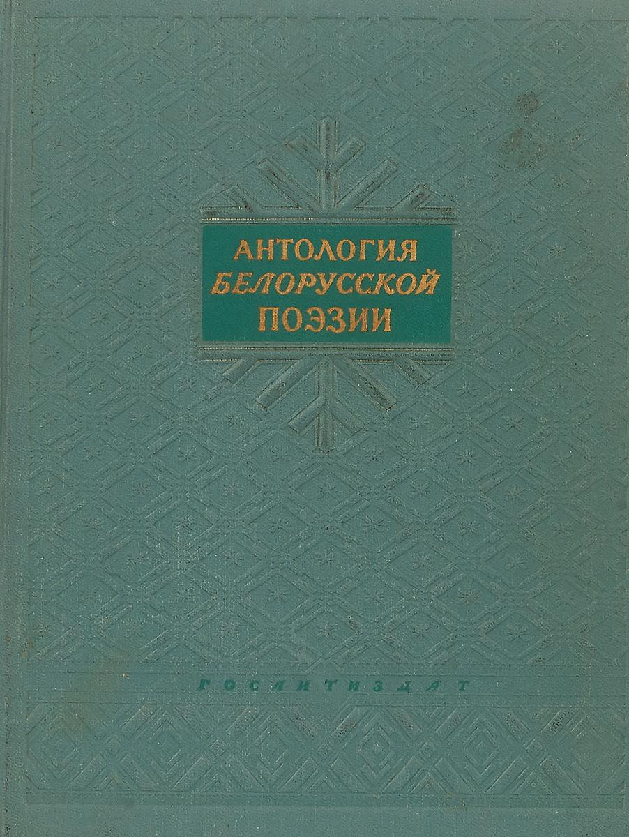Антология белорусской поэзии.