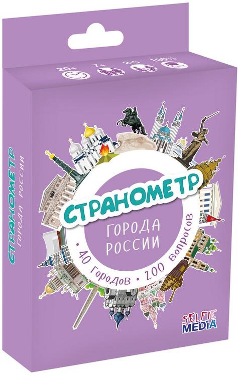 Настольная игра Selfie Media Странометр Города России 44406
