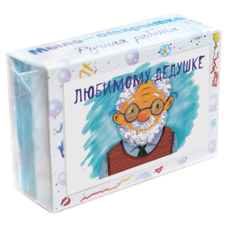 """Мыло туалетное ЭЛИБЭСТ Мыло-открытка """"Любимому дедушке"""" полезный подарок дедушке, просто так, на день рождения, 100 гр."""