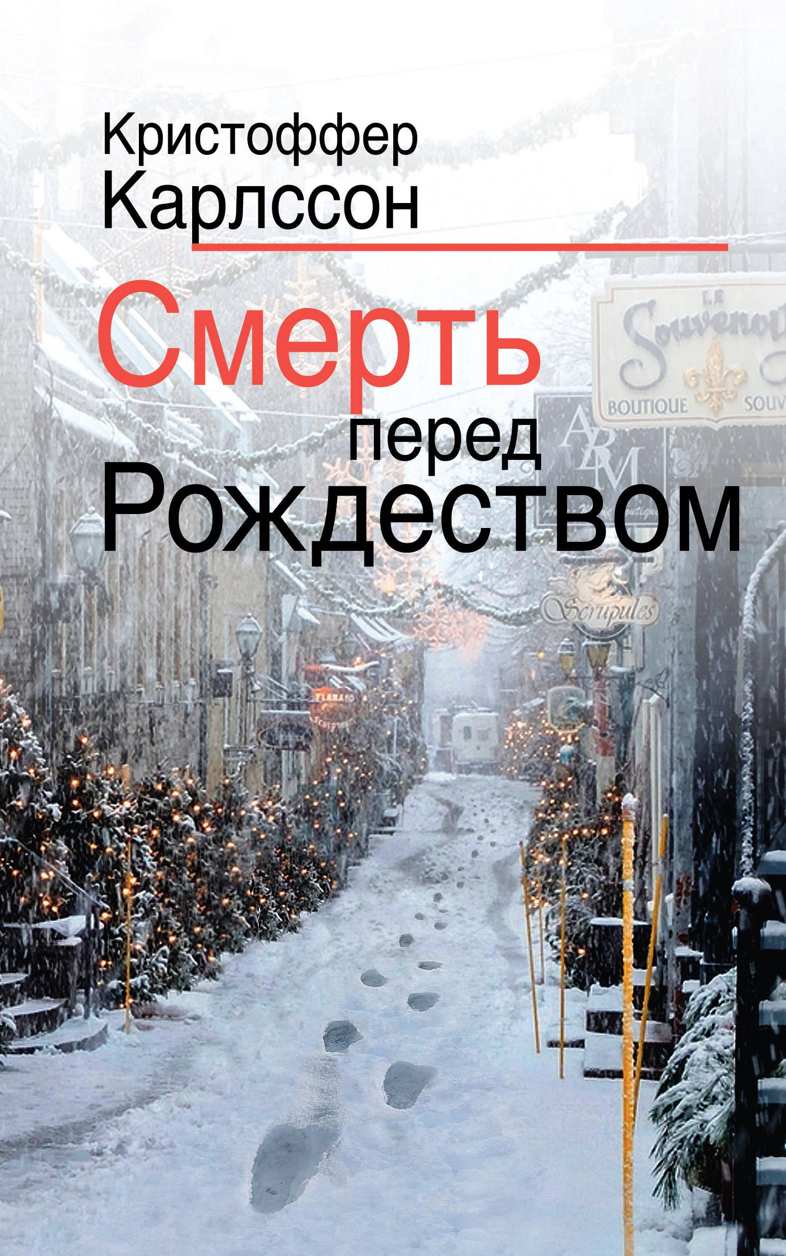 Карлссон Кристоффер Смерть перед Рождеством
